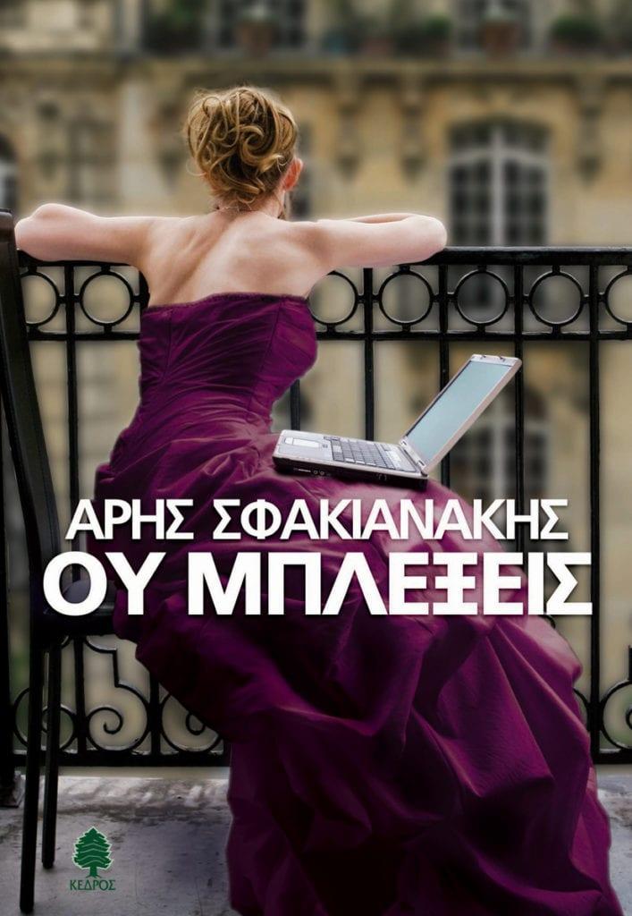 OU_MPLEXEIS