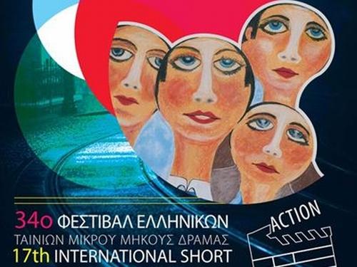 34o_festival_tainion_dramas