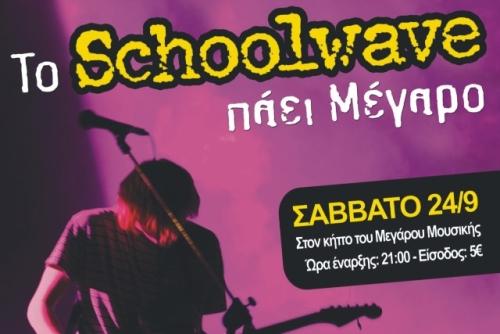 schoolwave_megaro_2011