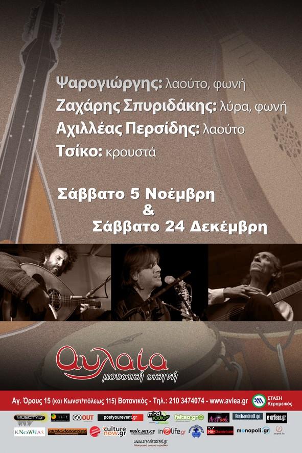 psarogiorgis_trio_afisa_3