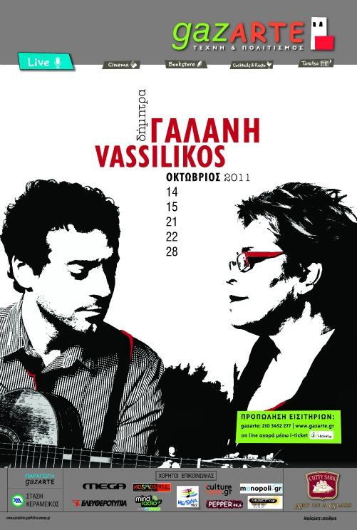 Galani_Basilikos