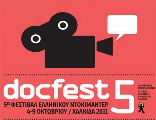 5o_docfest_chalkida