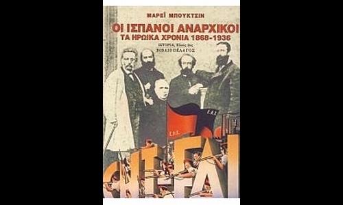 oi_ispanoi_anarchikoi_ta_heroica_chronia_murray_bookchin