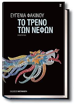 to_traino_ton_nefon_evgenia_fakinou
