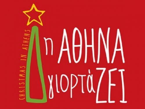 i_athina_giortazei