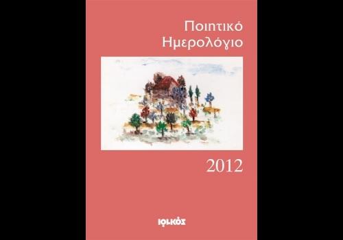 pioitiko_imerologio_2012_iolkos