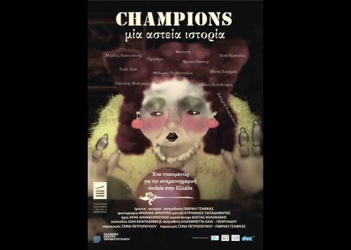 champions_mia_astreia_istoria