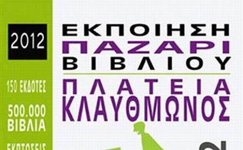 pazari_vivliou_klavthmonos