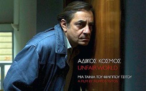 adikos_kosmos