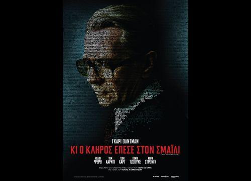 kai_o_kliros_epese_ston_smaily1