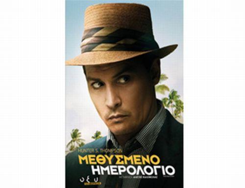 methysmeno_imerologio_oksy