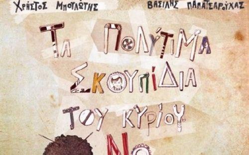 ta_politima_skoupidia_tou_kyriou_no