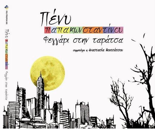 feggari-cover2