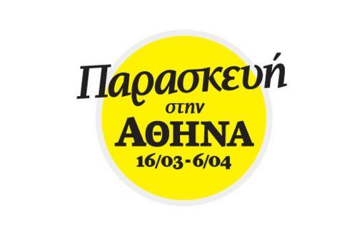 paraskevi_stin_athena_