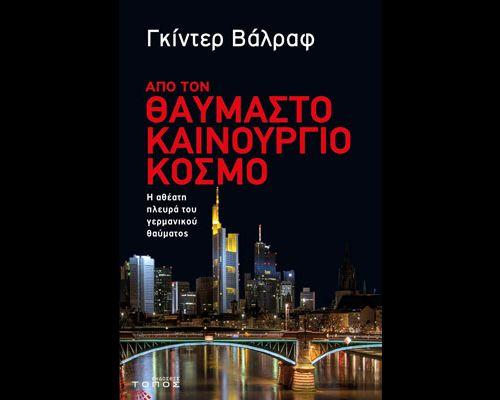 apo_ton_thaymasto_kainourgio_kosmo
