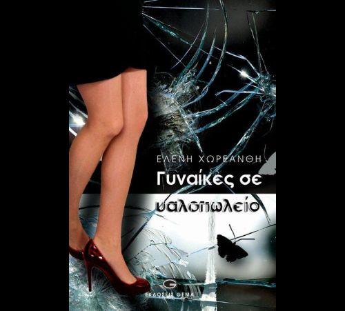 gynaikes_se_yalopoleio_gema