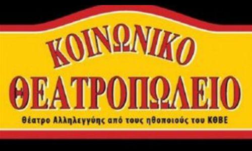 koinoniko_theatropoleio