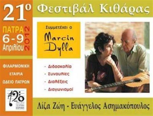 21io_festival_kitharas_patra