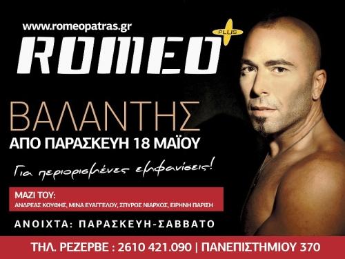 valantis_romeo_patras