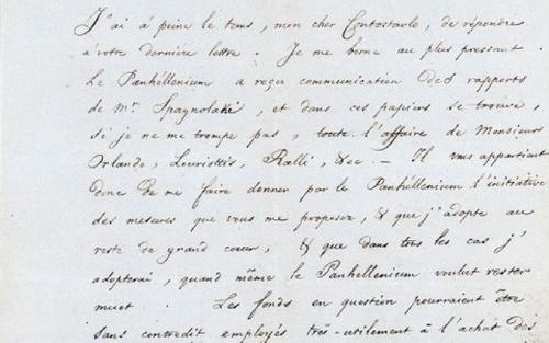 epistoli_ioannis_kapodistrias
