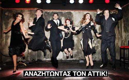 anazitontas_ton_attik2