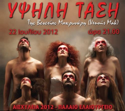 ypsili_tasi_aischyleia_2012