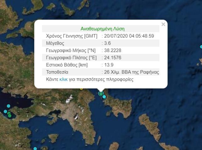 Σεισμός 3,6 Ρίχτερ στην Εύβοια