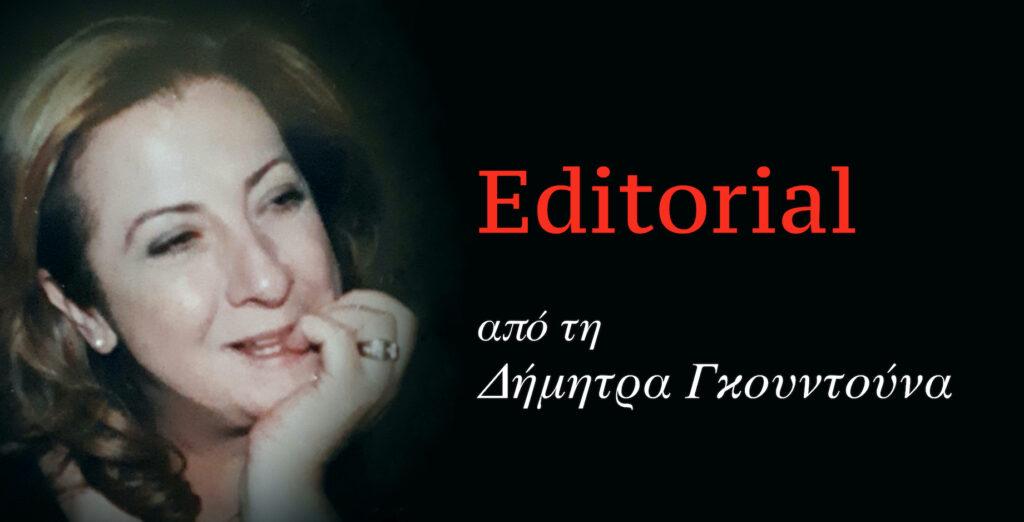Gkountouna editorial