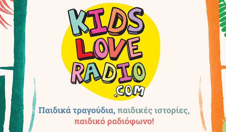 Kidsloveradiο