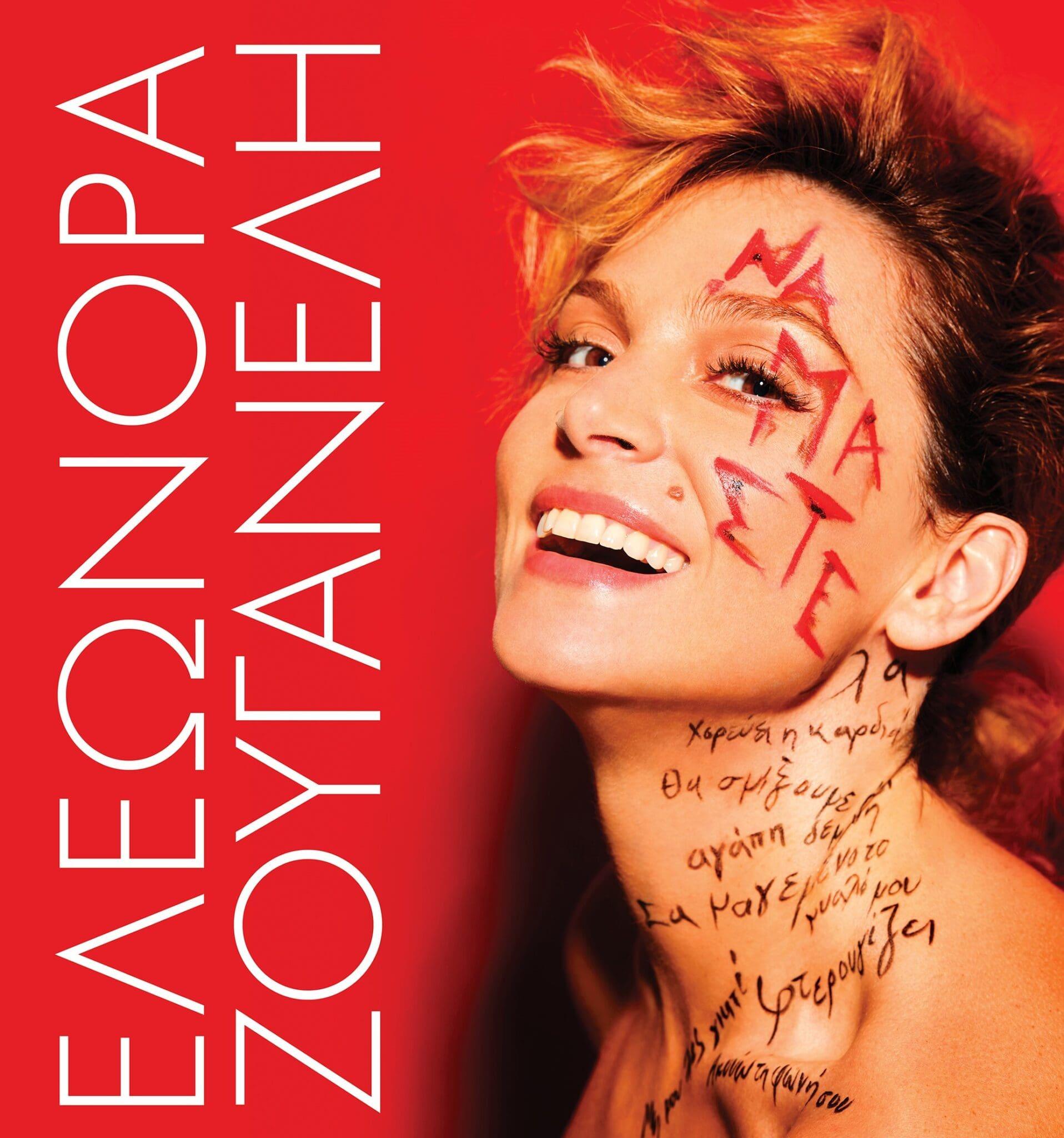 Poster eleonora summertour