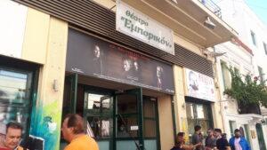 Θέατρο Εμπορικόν - Πέμπτη 15 Οκτωβρίου 2020