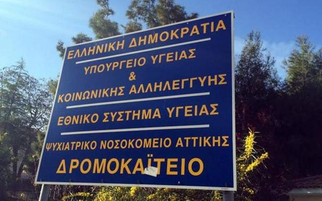 Dromokaiteio 387649150