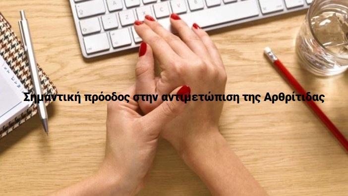 Revmatoeidis arthritida