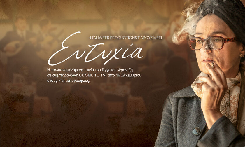 Eytyhia